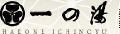 仙石高原【大箱根一の湯】客室例