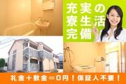 日研トータルソーシング株式会社 本社(登録-新宿)の求人画像
