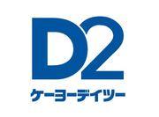 ケーヨーデイツー 山田鈎取店(パートナー)のアルバイト・バイト・パート求人情報詳細