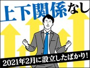 ≪OPENING!!≫八王子でのお仕事!日給1万円~!日払・交通...