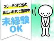 【有名なお菓子の製造】日払いOK×未経験でも大手企業で稼げる!