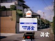 つきじ海賓 大船店(デリバリースタッフ)のアルバイト・バイト・パート求人情報詳細