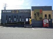 牛角米山店のアルバイト・バイト・パート求人情報詳細