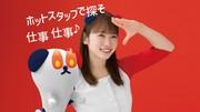株式会社ホットスタッフ春日井1=13の求人画像
