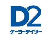 ケーヨーデイツー 山田鈎取店(一般アルバイト)のアルバイト・バイト・パート求人情報詳細