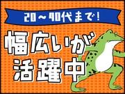 株式会社トーコー 岐阜支店 羽黒エリアのアルバイト・バイト・パート求人情報詳細