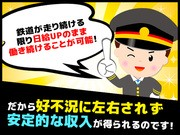 夜勤歓迎◎JR認定の資格が取れる!列車を守るやりがい&安定感抜群...
