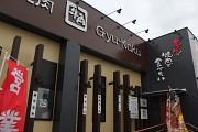 牛角黒埼店のアルバイト・バイト・パート求人情報詳細