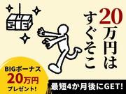 シンテイトラスト株式会社 横浜支社 鶴見エリアのアルバイト・バイト・パート求人情報詳細