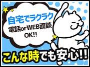 株会社プロスタッフ 横浜支店  京急久里浜エリア/2105yy012vの求人画像