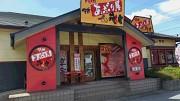 焼肉あぶり屋苑房 市原店のアルバイト・バイト・パート求人情報詳細