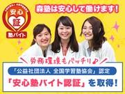 全国学習塾協会認定「安心塾バイト」認証制度取得!