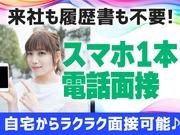 株式会社アクロスサポート/新宿駅のアルバイト・バイト・パート求人情報詳細