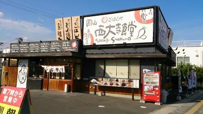 地域で人気の食堂です。