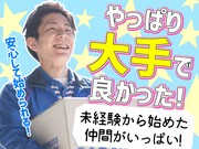 佐川急便株式会社 東神戸営業所(配達サポート)のアルバイト・バイト・パート求人情報詳細