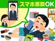 UTエイム株式会社(AIM-00000000-135)江戸川区エリアのアルバイト・バイト・パート求人情報詳細