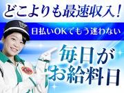 グリーン警備保障株式会社 西立川エリア/AK504ALL018026aの求人画像