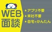 株式会社ホットスタッフ沼津5-1の求人画像