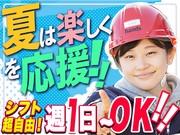 ★職人で安定の高日給\MAX19,000円/20~40代活躍中★...