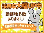 株式会社インテック/近鉄奈良エリアのアルバイト・バイト・パート求人情報詳細