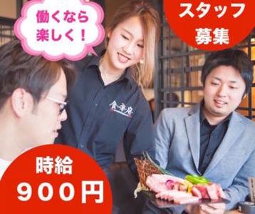 ■従業員割引あり■人気メニューをお得に食べれます!