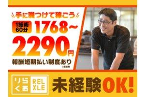 りらくる (高松春日町店)・セラピストのアルバイト・バイト詳細