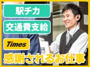 タイムズサービス株式会社 渋谷ストリーム駐車場_01のアルバイト・バイト・パート求人情報詳細