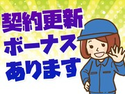 株式会社イカイ九州(1) 荒木エリアのアルバイト・バイト・パート求人情報詳細