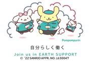 アースサポート 千葉(入浴オペレーター)のアルバイト・バイト・パート求人情報詳細