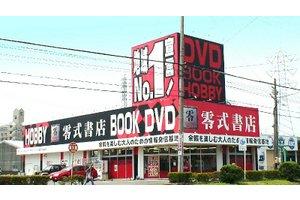 零式書店 一宮森本店・CD・ビデオ販売スタッフのアルバイト・バイト詳細