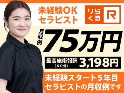 働き方次第で平均月商30万円以上!