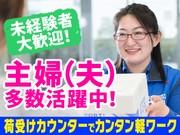 佐川急便株式会社 岐阜営業所(荷受け)のアルバイト・バイト・パート求人情報詳細