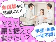 工場スタッフ/未経験男女活躍中!!入社祝い金1万円アリ★希望日払...