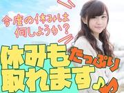日本マニュファクチャリングサービス株式会社010/nito150513のアルバイト・バイト・パート求人情報詳細