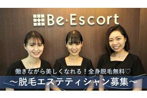 脱毛サロン Be・Escort 富士店(アルバイト)・エステティシャンのアルバイト・バイト詳細