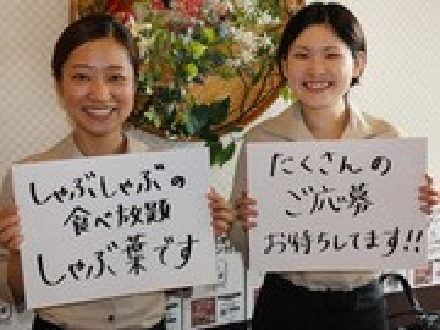 しゃぶ葉 和歌山雑賀店<198357>のアルバイト・バイト・パート求人情報詳細