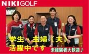 二木ゴルフ 河内長野店のアルバイト・バイト・パート求人情報詳細