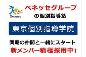 東京個別指導学院(ベネッセグループ) 茅ヶ崎教室(高待遇)・個別指導講師のアルバイト・バイト詳細