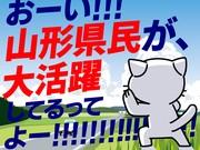 日本マニュファクチャリングサービス株式会社27/yama150201のアルバイト・バイト・パート求人情報詳細