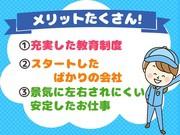 株式会社Link 狭山ケ丘エリアのアルバイト・バイト・パート求人情報詳細