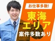 株式会社プログレス藤川エリア/Cのアルバイト・バイト・パート求人情報詳細