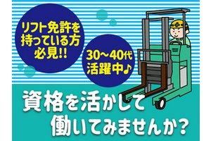 大阪府 営業 バイト