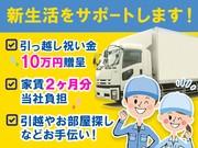 【香川県勤務】委託宅配ドライバー◎引越祝い10万円!リモート面接OK♪