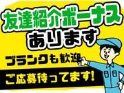 株式会社パットコーポレーション 西川口エリア/urawaFのアルバイト・バイト・パート求人情報詳細