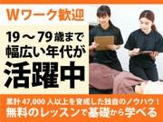 <未経験でも安心!>平均月商30万円以上♪最大報酬3190円(60分)