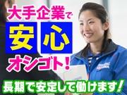 佐川急便株式会社 西埼玉営業所(荷受け)のアルバイト・バイト・パート求人情報詳細