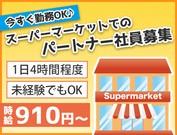 原信 下飯野店(1)のアルバイト・バイト・パート求人情報詳細