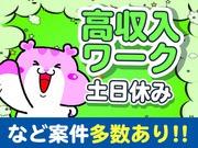 株式会社パワーネット・フィールド渚エリア/NMのアルバイト・バイト・パート求人情報詳細