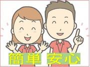 二木ゴルフ 札幌東店のアルバイト・バイト・パート求人情報詳細