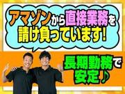株式会社ファイズ 川口事業所 (1602)_18のアルバイト・バイト・パート求人情報詳細